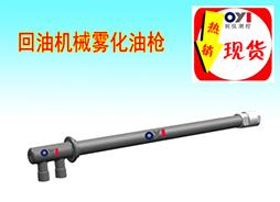 回油机械雾化油枪