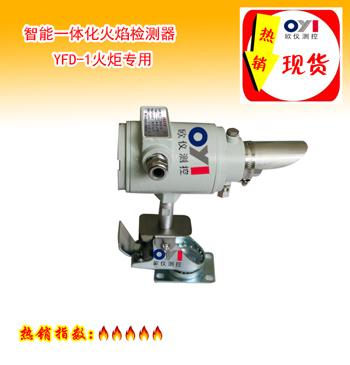 紫外(UV)智能一体化火焰检测器(YFD-1火炬专用)